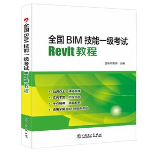 全国BIM技能一级考试教程