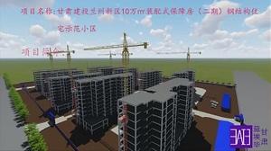 兰州新区10万㎡装配式保障房(二期)钢结构示范小区