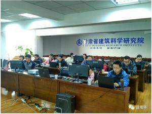 甘肃省建筑科学研究院BIM企业专场培训