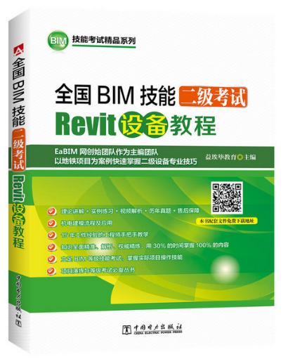 全国BIM技能二级考试设备教程